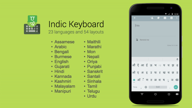 The Indic Keyboard in action with the list of all supported languages. Image from Swathanthra Malayalam Computing's official blog under permission.