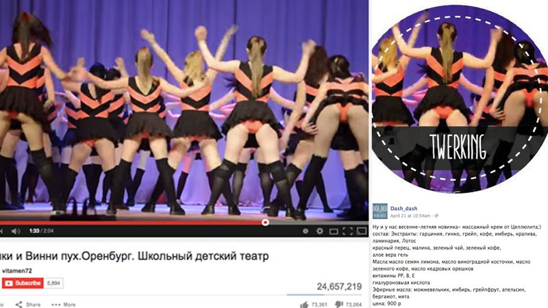 "Viral video of the Orenburg twerking dancers (left) and the ""Twerk!"" cream label (right)."