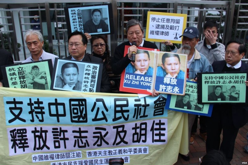Hong Kong protesters demanded the release of political dissent, Xu Zhiyong, the founder of Gongmeng and figure head of China's new citizen movement.  Image from Wikipedia