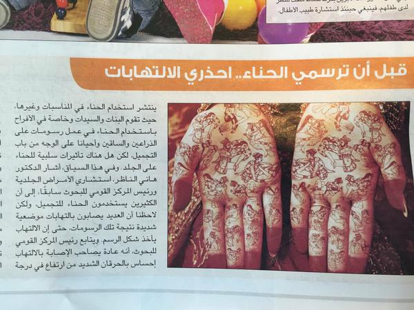 Qatari newspaper editor Jaber Al Harmi quit after this Kuma Sutra henna tattoo photograph appeared in his newspaper