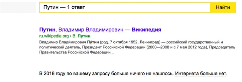 "Only one search query—""Путин"" (Putin)—produces any results, and even then, only returns one link."
