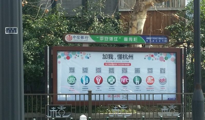 A government-sponsored billboard in Hangzhou showcasing a suite of apps and services for tourists.