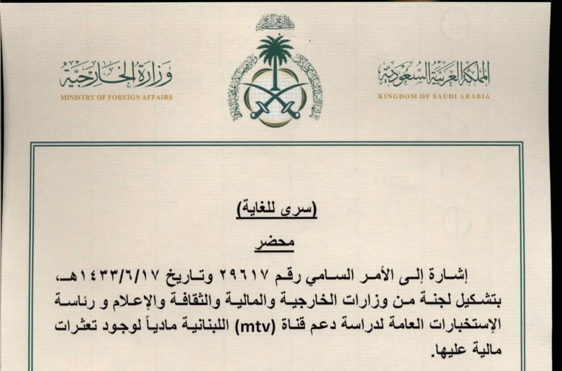 A leaked cable that shows the Saudi government paid MTV, one of the main TV stations in Lebanon $5 million, although it had asked for $20 million. Document from WikiLeaks