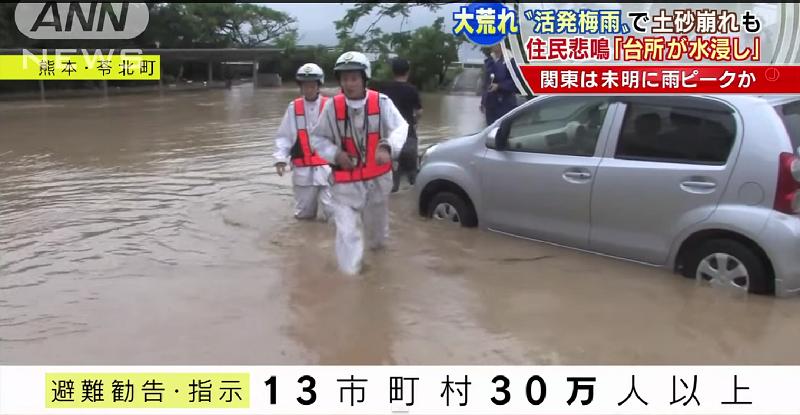 japan wild weather 2015