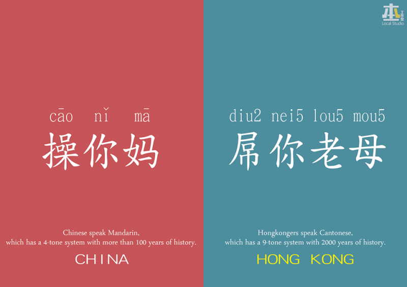 Curse in Putonghua and Cantonese.