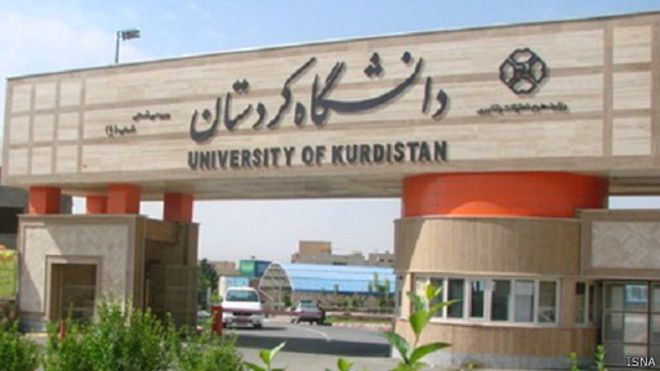 The entrance to the University of Kurdistan. Image from ISNA use. Published with license for reuse.