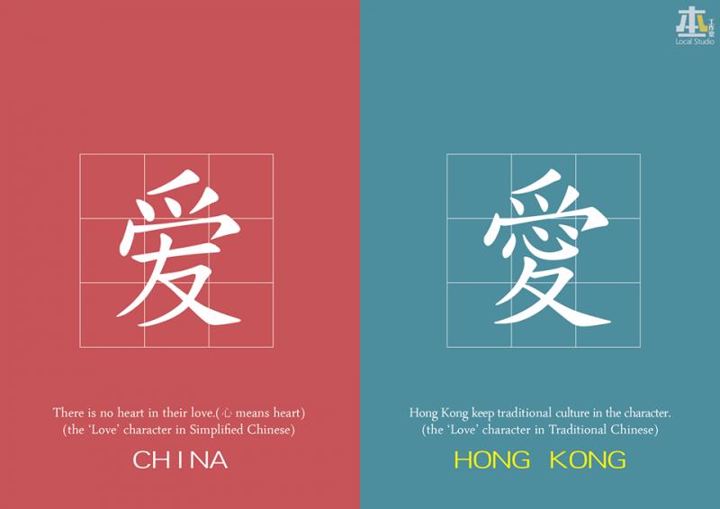 Simplified and traditional Chinese font.