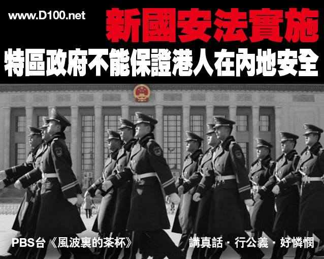 """New National Security Law passed. Hong Kong government cannot ensure Hong Kong people's safety in mainland China."" Image from online radio D100's Facebook page. Non-commercial use."