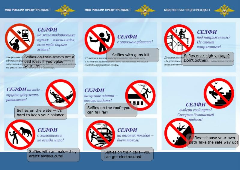 Infographic from mvd.ru/safety_selfie. Translations by Tetyana Lokot.