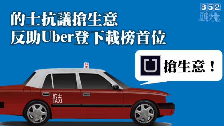 Taxi driver slow-drive protest helps promoting Uber.