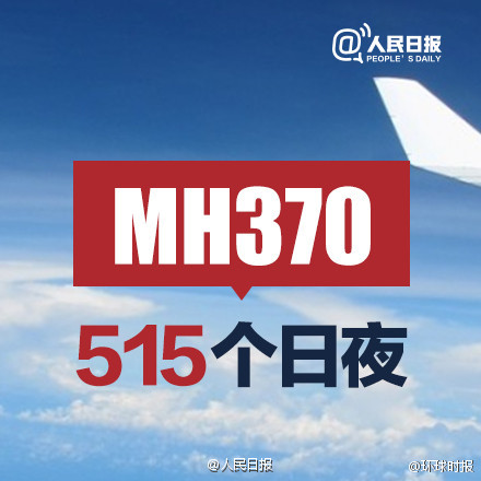 A widely circulated sticker highlighting the 515 sleepless nights of the families of passengers in the missing flight.