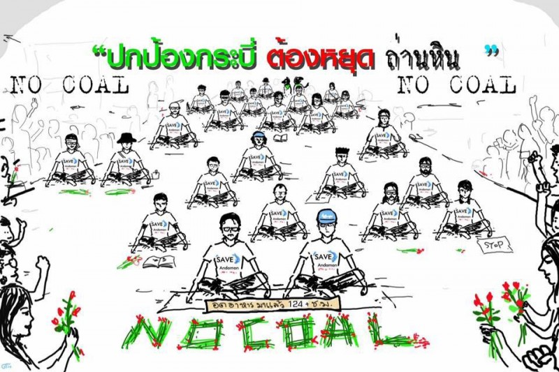 Image from the Facebook page Save Andaman from Coal