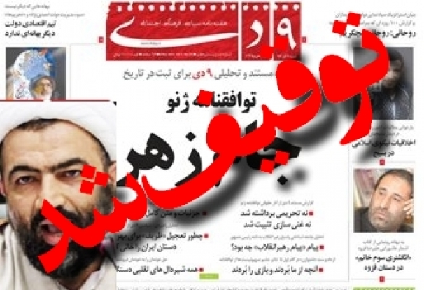 """Iranian media run the words """"shut down"""" across a cover page of 9 Dey newspaper. Image publish for reuse on banifilm.ir."""