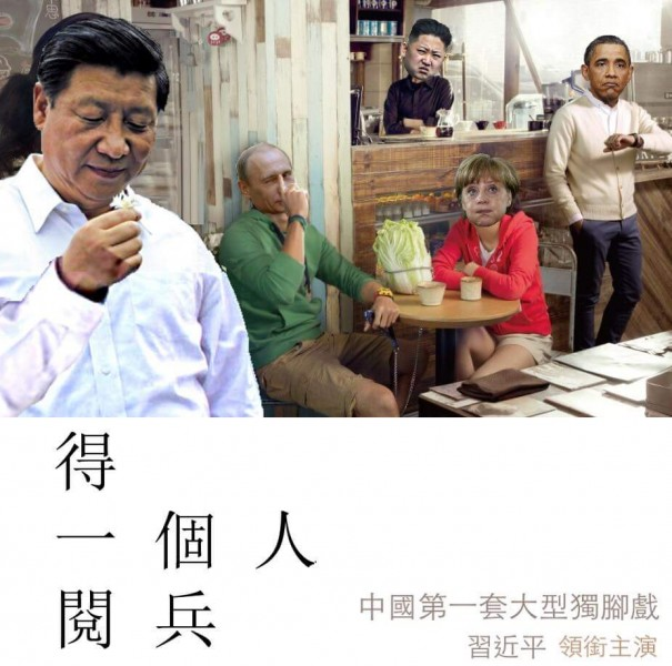 Xi's solo military parade. Spoof image from Facebook WikiLleaks Chinese page.