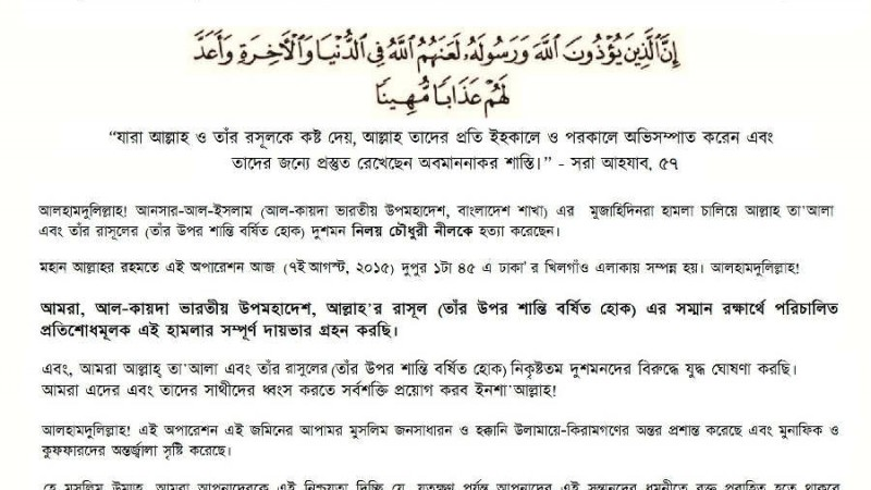 Statement claiming responsibility for Niloy's killing sent to media houses from the email ansar.al.islam.bd @gmail. com