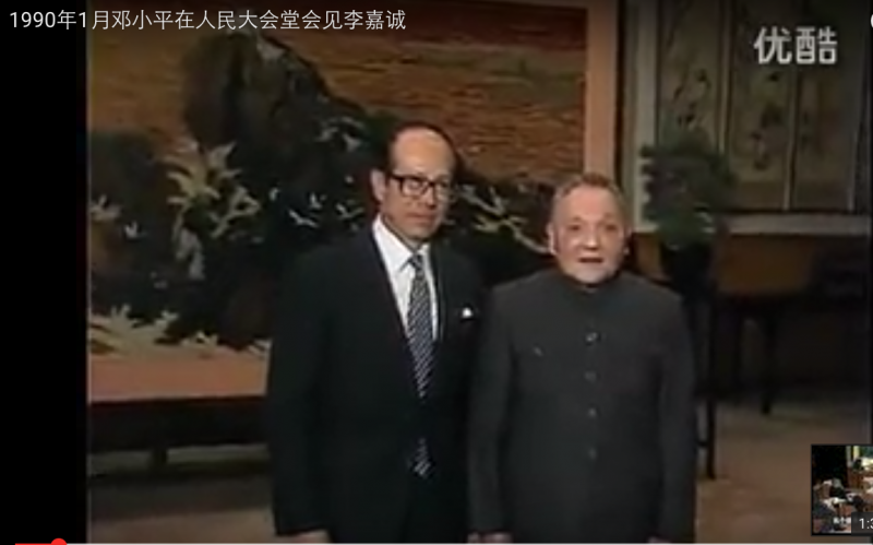 Li Ka Shing took photo with former Chinese leader Deng Xiaoping in 1990. Screen capture from Youtube.