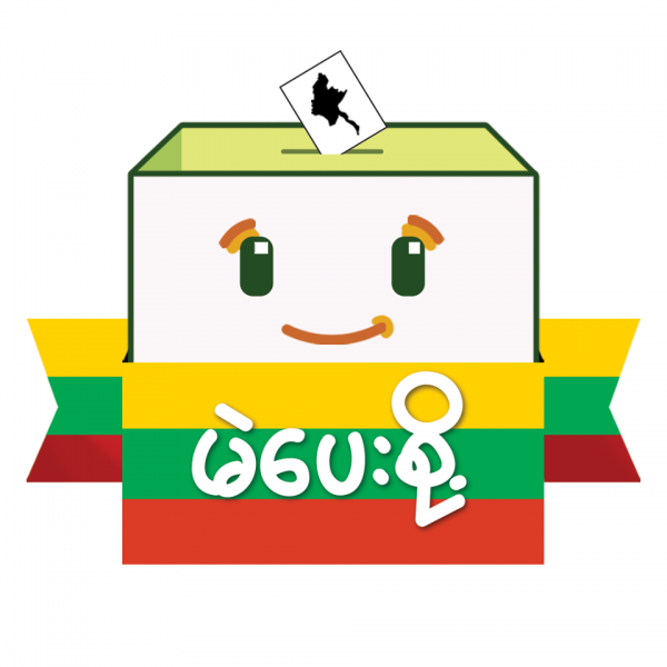 Profile Picture of Vote for Myanmar Facebook page.