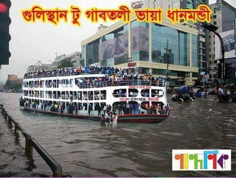 Gulistan to Gabtoli via Dhanmondi (water transport in Dhaka streets)