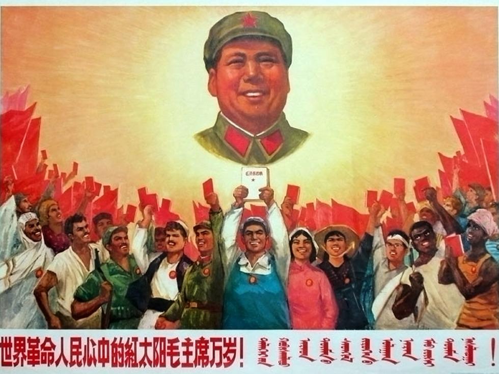 A Cultural Revolution propaganda poster. Public domain.