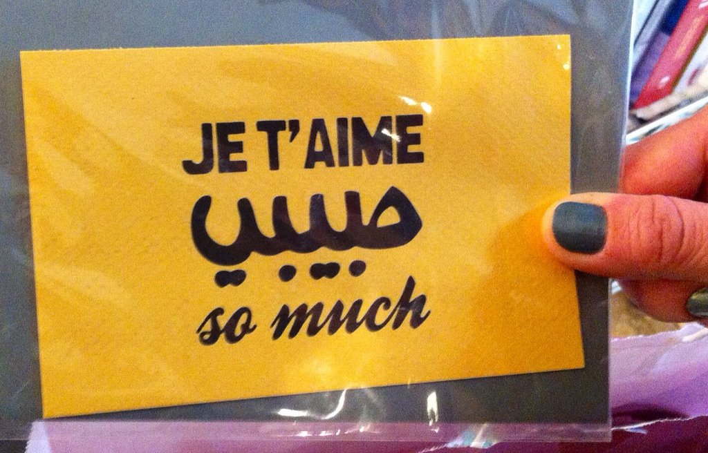 "A postcard in a mix of French, Arabic and English that reads, ""I love you, my dear, so much."" Spotted at Tawlet Souk el Tayeb Restaurant in Mar Mkhael, Beirut. Photo by Flickr user Ted Swedenburg. CC BY-NC 2.0"