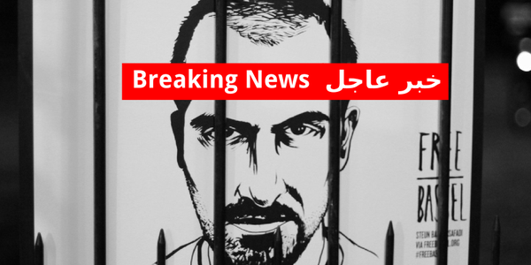 The FreeBassel poster from @freebassel on Twitter. Bassel Safadi has been imprisoned in Syria for almost four years and friends and activists fear for his life after he was transferred from his prison today to an unknown location