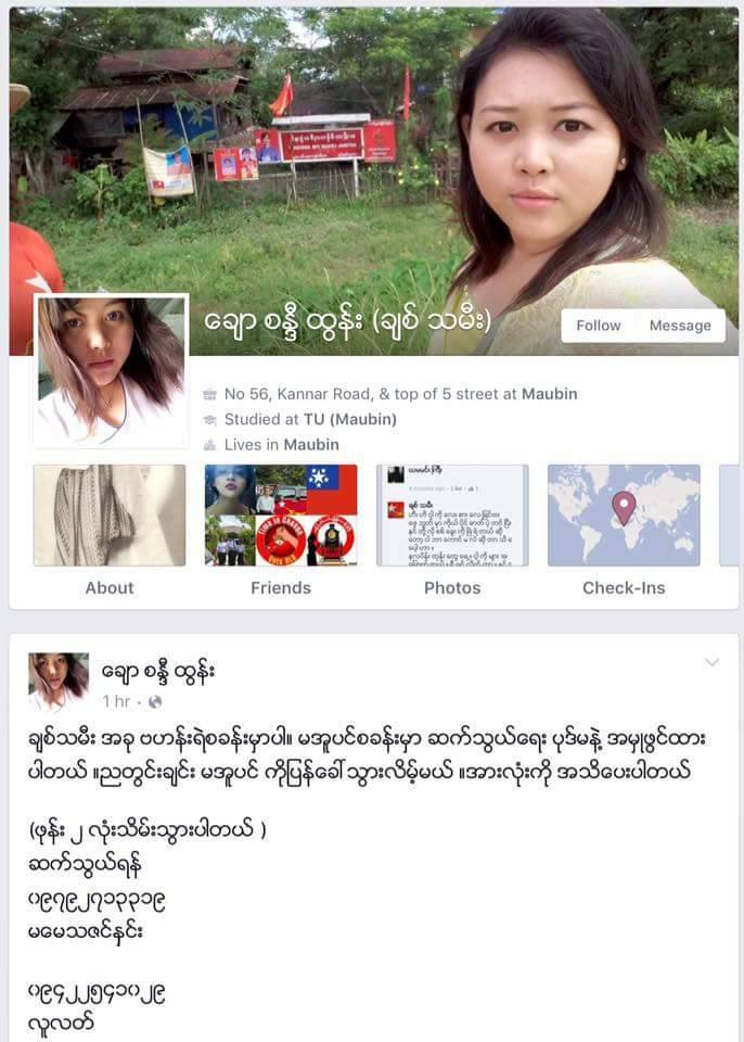 A screencap of Chit Thami's Facebook page
