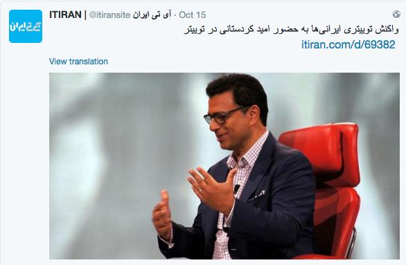 IT Иран публикация схожая с американским Tech Cruch анонсирует назначение Омида Кордестани - иранца с американскими корнями в качестве исполнительного директора Twitter.