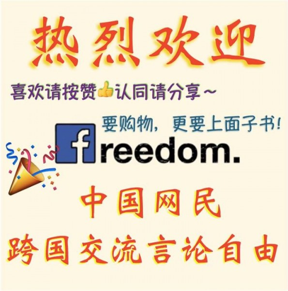 Written in simplified Chinese, the poster says: Warm welcome. Free to shop and free to facebook. Welcome to Freedom - free speech in cross-border exchange.