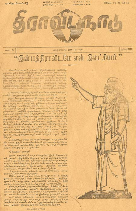 Tamil periodical Dravida Nadu. Image from Wikipedia