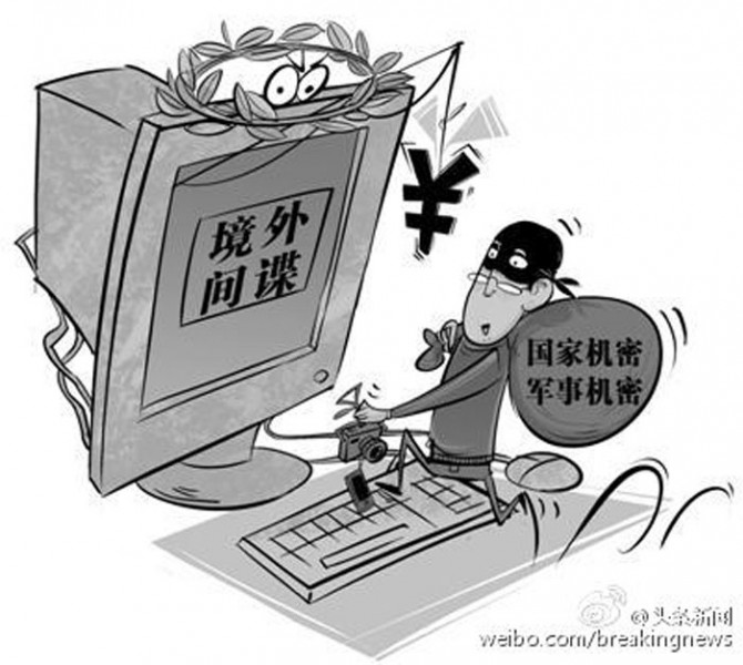A comic describing spies stealing national security for money. Image from Weibo.