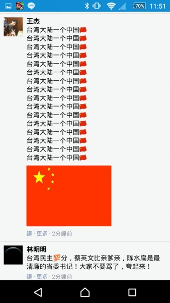Screen capture of  mainland netizen's Facebook comment. Image from Taiwan's most popular online bulletin board  PTT.