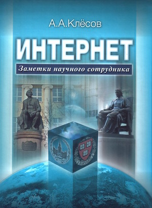 "Klyosov's memoir, ""The Internet. (Notes of a Scientist),"" published in 2010. Image from koob.ru."