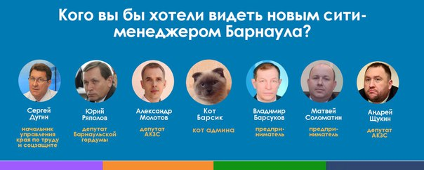 """Who would you like to see as Barnaul's new city manager?"" Screencap: Vkontakte"