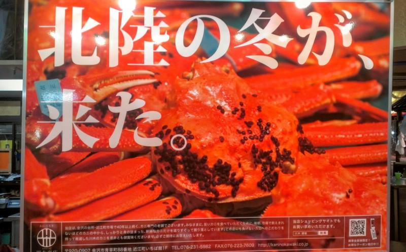 Kanazawa Omi Ichiba Market