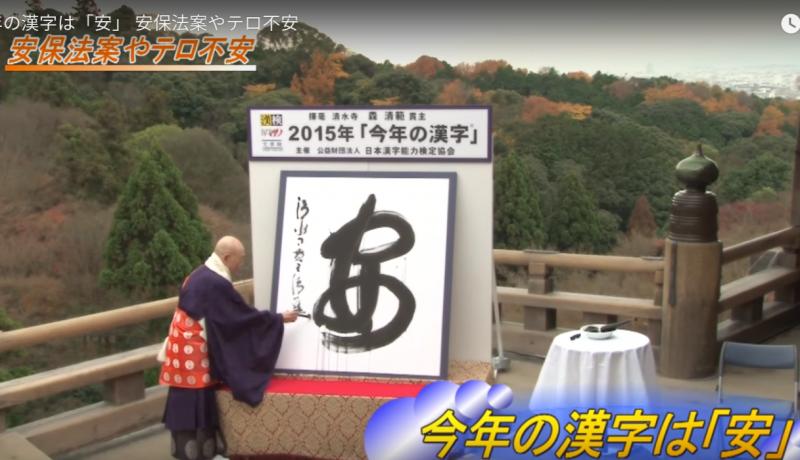 今年の漢字「安」で2015年を振り返る