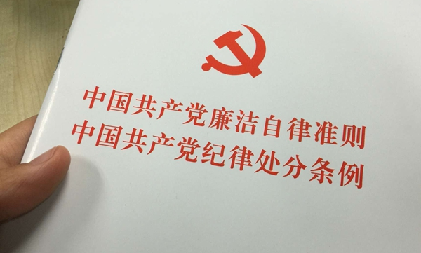 A new booklet on the Chinese Communist Party's New Disciplinary Rules. Image from Chinese state-owned media outlet China.com