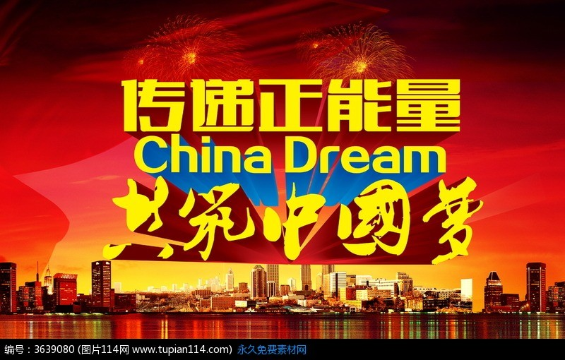 """Spread positive energy and build the China Dream""  is a propaganda strategy under the leadership of Xi Jinping. Image from online banner generator tupian."