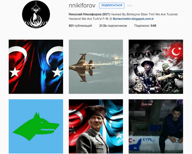 Screencap of Nikirorov's hacked Instagram account. Image: Tjournal.ru