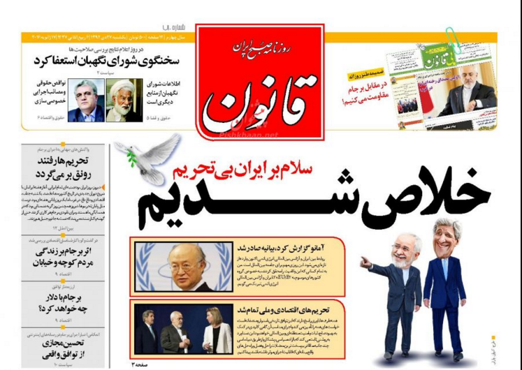 "The cover for Iranian reformist newspaper Ghanoon states: ""Hello to Iran without sanctions: We are relieved."""