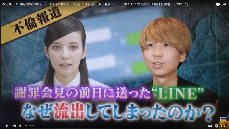 Becky scandal Japan