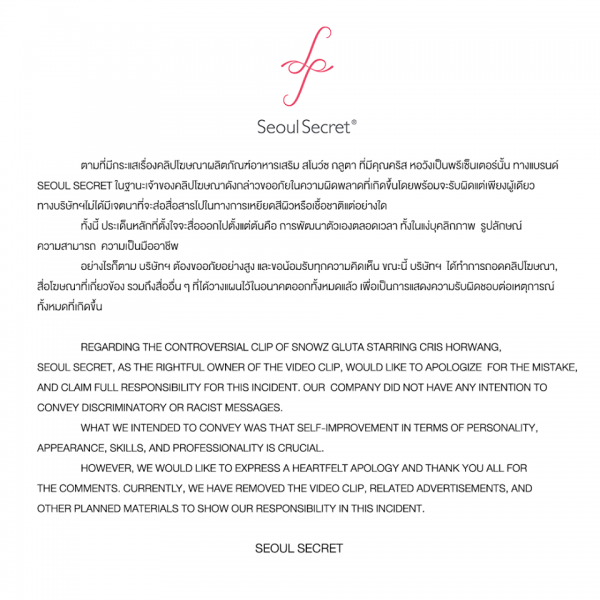 Apology by Seoul Secret posted on the company's Facebook page
