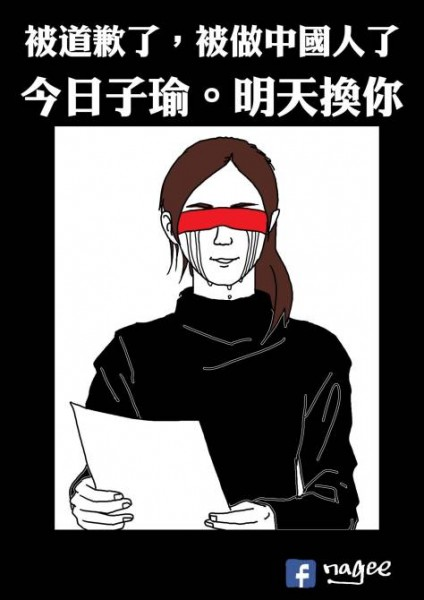Internet meme comparing Chou to an ISIS hostage. On top: Forced to apologize, forced to become Chinese. Today is Tzuyu, tomorrow is you. Photo from Facebook user Nagee.