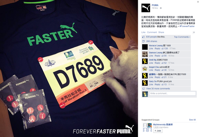 Screen capture of Puma's self-censored photo. Image from HKFP.
