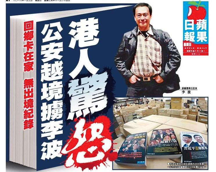 Hong Kong newspaper, Apple Daily's front page report on the missing bookseller Lee Bo on January 3, 2016. Non-commercial use.