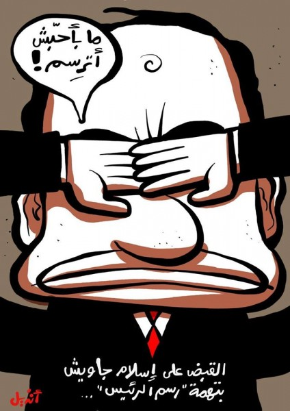 """Cartoon by Andeel from Mada Masr. The cartoon shows Egyptian president Abdel Fattah El Sisi covering his face and saying: """"I don't like to be drawn."""" The comment below reads: """"Islam Gawish was arrested and accused of drawing the president."""""""