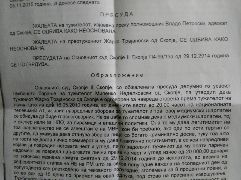 Part of the Appellate Court Skopje verdict against Zharko Trajanoski.