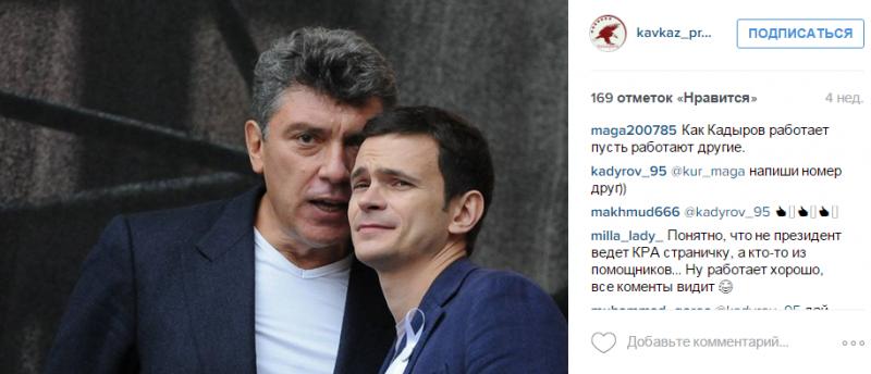 Screenshot from the kavkaz_pravda Instagram page, with Kadyrov's comments.
