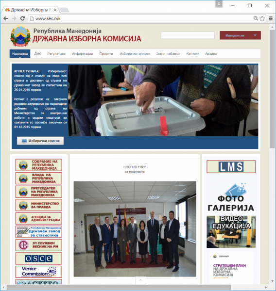 Screen shot of Macedonian State Election Commission website. The dysfunctional button for Electoral List app is on the left within the field with blue background.