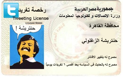 The Tweeting license
