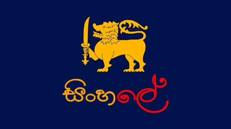 Logo of the Sinha-le movement